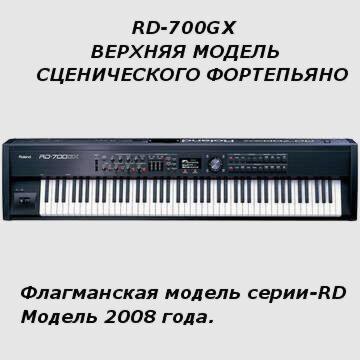 rd-700gx_m.jpg