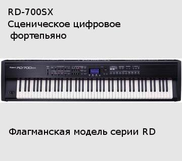 rd-700sx_m.jpg