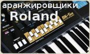 Roland - Аранжировщики