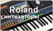 Roland - Синтезаторы